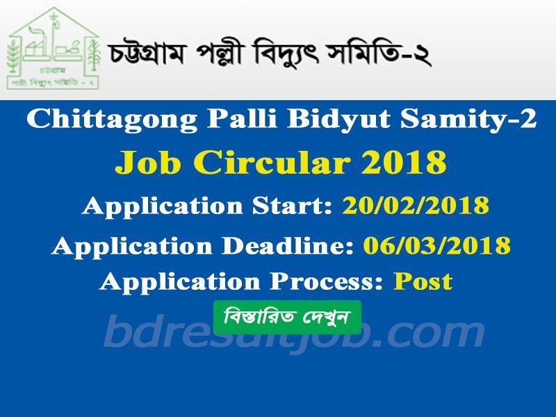 Chittagong Palli Bidyut Samity-2 Job Circular 2018 | Job Circular