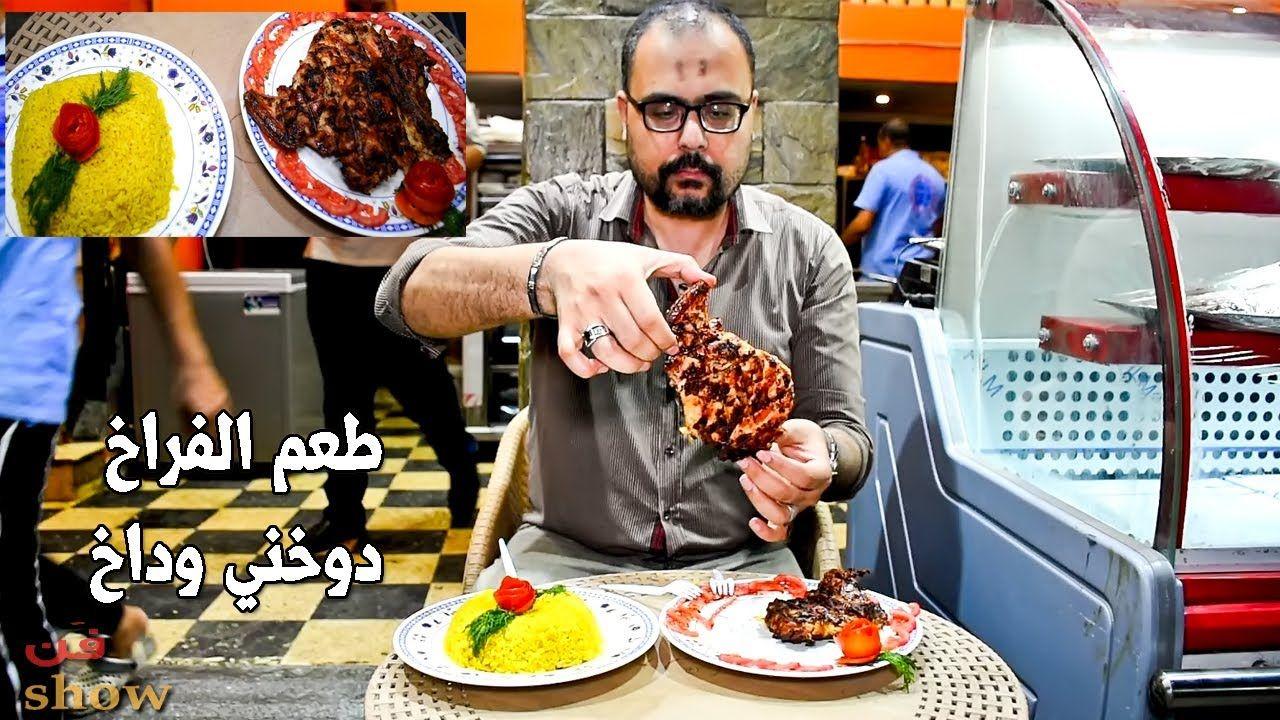 وجبة مزاج كيفت الحريف من مطعم أبو اسكندر فراخ على الفحم ورز حكاية Food Desserts Chocolate Fondue