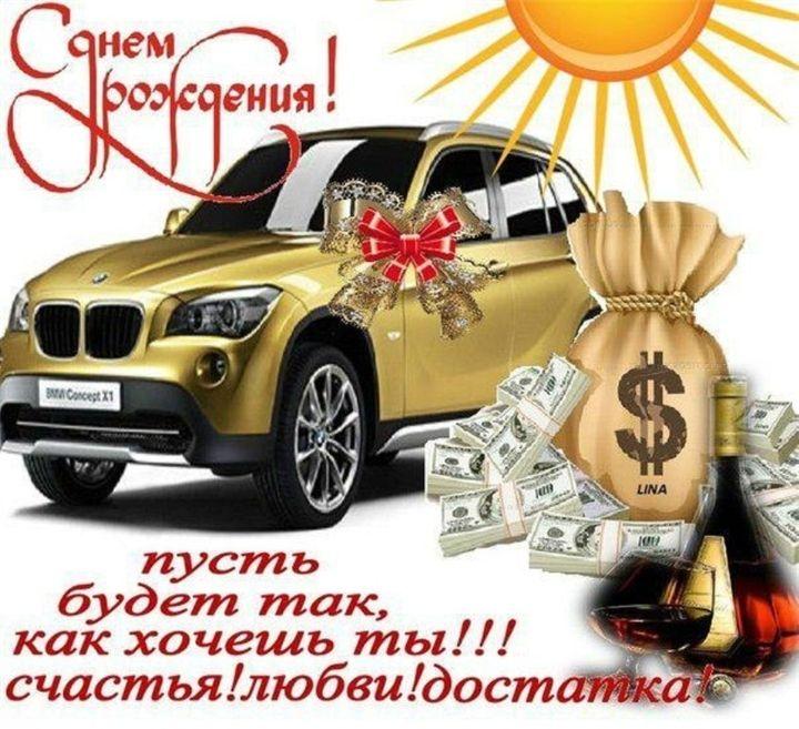 Pozdravlenie S Dnem Rozhdeniya Muzhchine Congratulations To The Happy