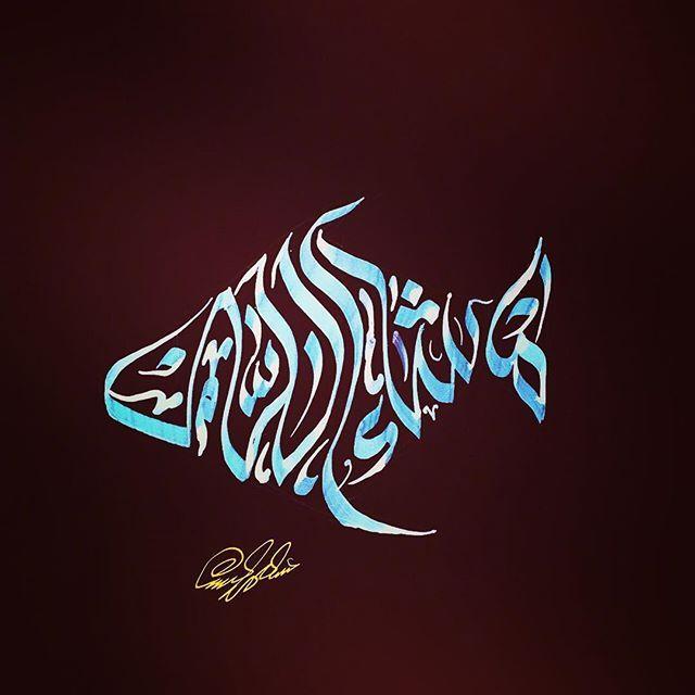 Handwriting Islamiccalligraphy Creative Typography On Instagram Islamic Art Calligraphy Creative Typography Arabic Calligraphy Art