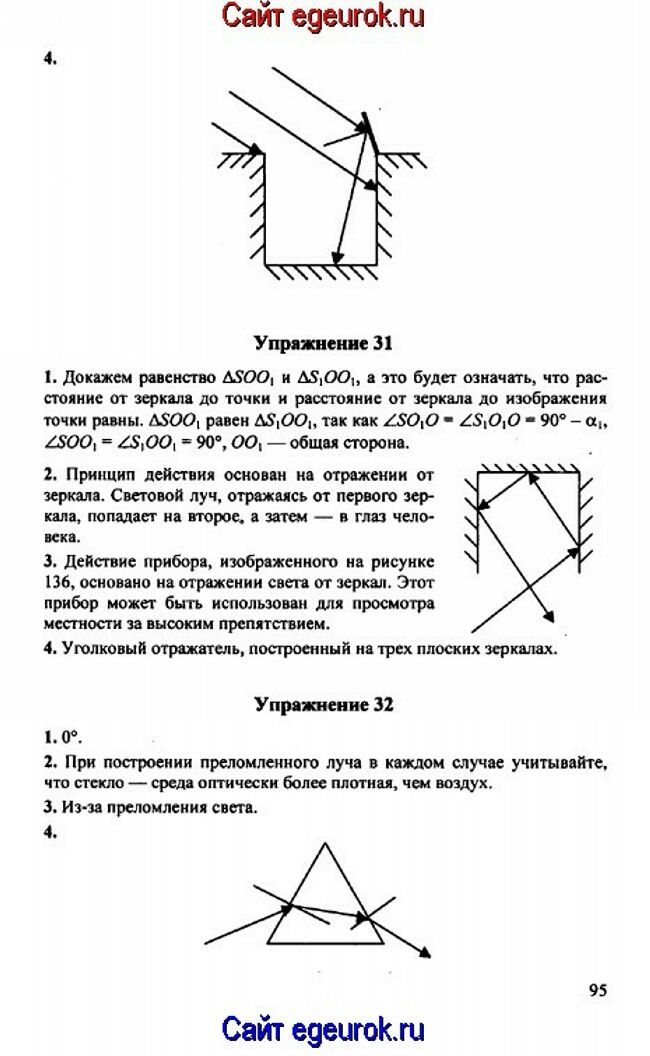 Гдз на книжку изучаем химию в 8 классе