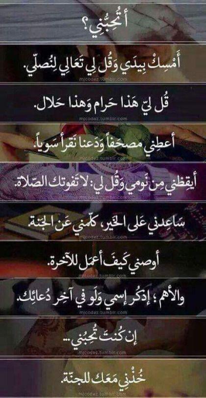 ان كنت تحبني خذني معك إلى الجنة Islamic Quotes Quran Islamic Quotes Book Quotes