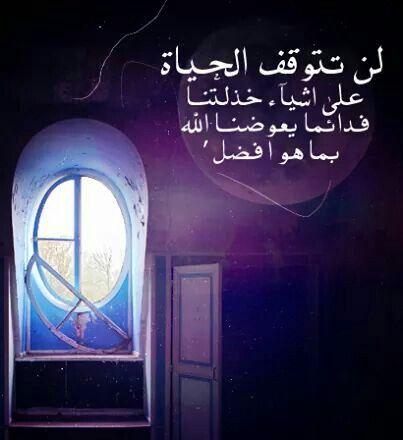 يا رب أسألك العوض Neon Signs Quotes Arabic Quotes
