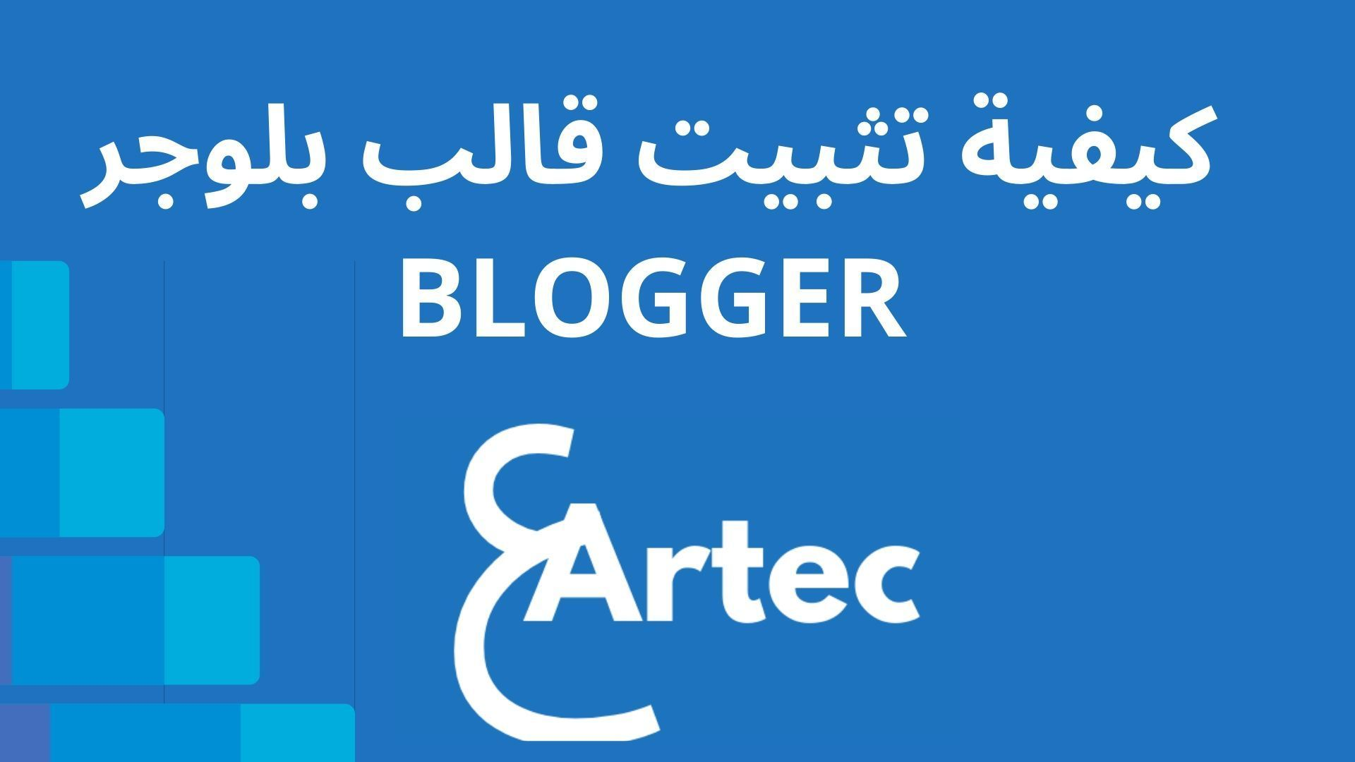 كيفية تثبيت قالب بلوجر Blogger Blogger Templates Templates Blogger
