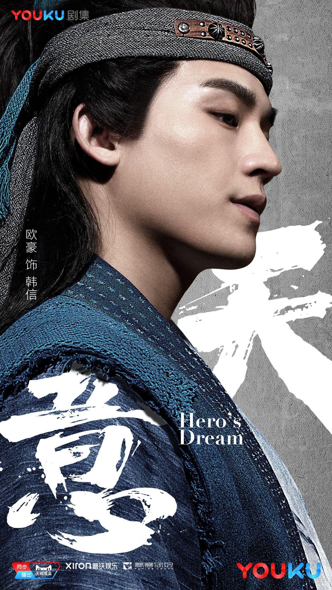 天意 Hero's Dream [May 10, 2018 Chinese Drama]