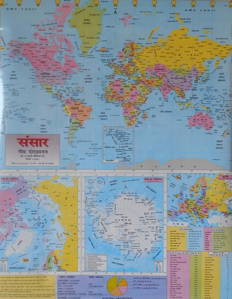 School chart print of world map in hindi printed in india sc10 school chart print of world map in hindi printed in india sc10 sciox Choice Image