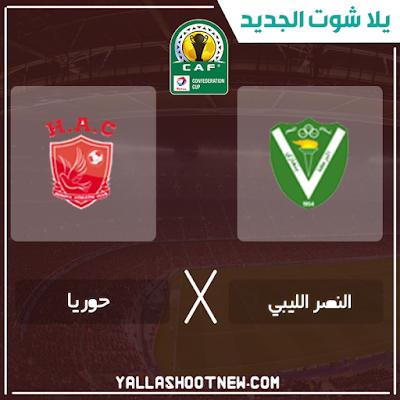 مشاهدة مباراة النصر الليبي وحوريا بث مباشر اليوم 2 2 2020 في الكونفيدرالية الافريقية Gaming Logos Logos Nintendo