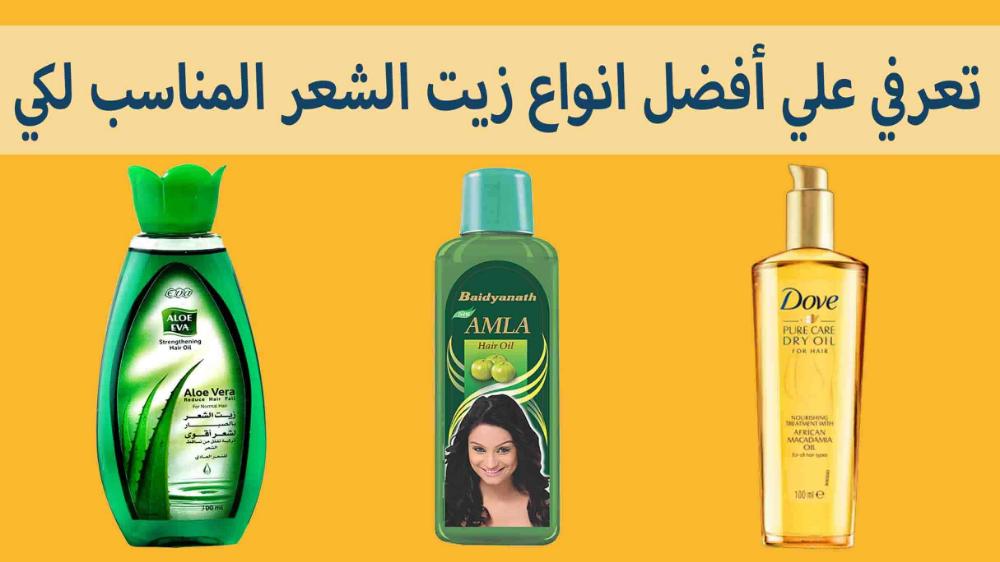 تعرفي علي افضل زيت للشعر يناسبك مراجعة لأفضل انواع زيت الشعر Dry Oil Shampoo Bottle Pure Products