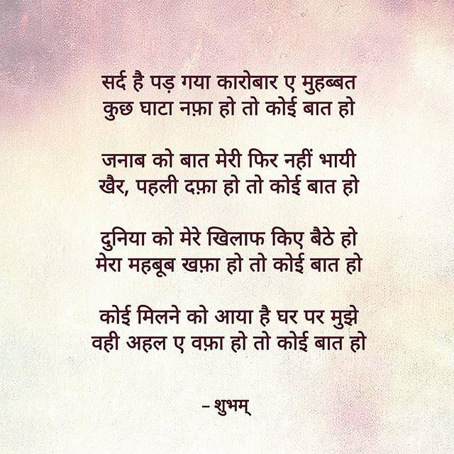 Urdu poetry written in urdu font sexual health