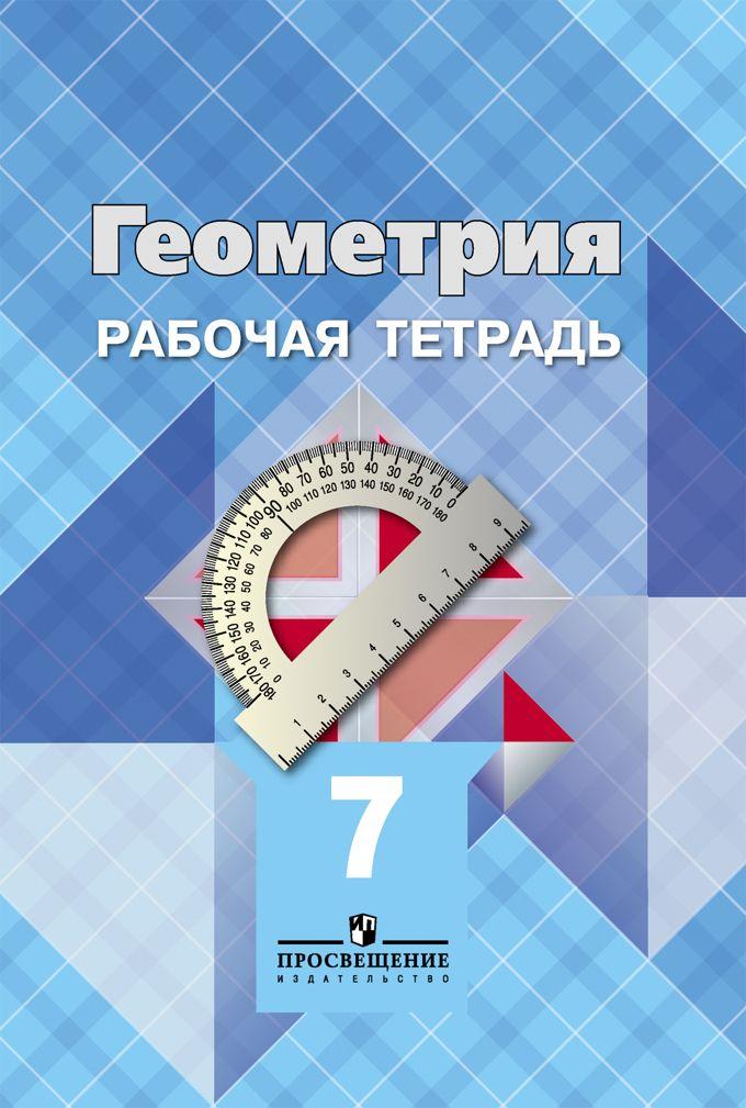 Ставкур геометрия 7 класс рабочая тетрадь