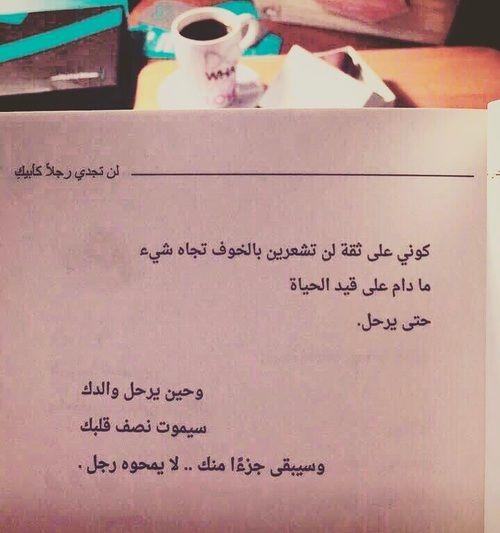 اللهم ارحم شهدائنا و امواتنا Simple Love Quotes Dad Quotes Islamic Phrases