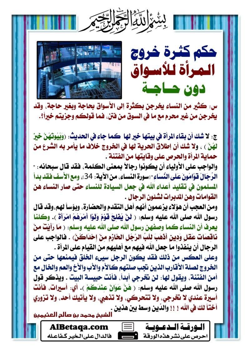 حكم كثرة خروح المرأة للإسواق دون الحاجة Learn Islam Islamic Information Islam Hadith
