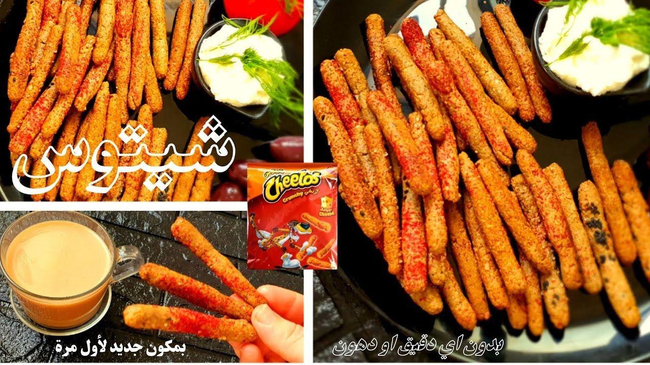 مفاجأة شيتوس ال3 مكونات لا دقيق ولا شوفان لا سمسم ولا لوز سناكس بمكون جد Food Vegetables Carrots