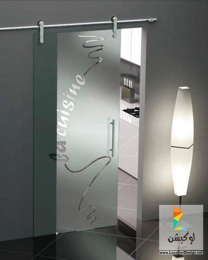 أبواب زجاج ملون بتصميمات راقيه Door Glass Design Sliding Glass Door Modern Sliding Glass Doors