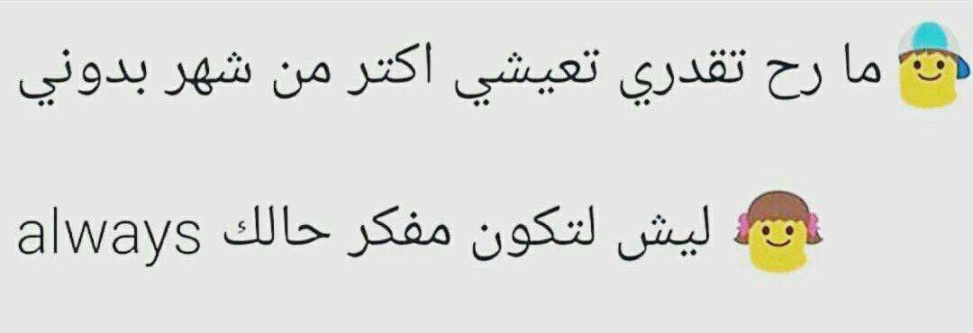 طارت الجبهة Arabic Calligraphy Funny Calligraphy