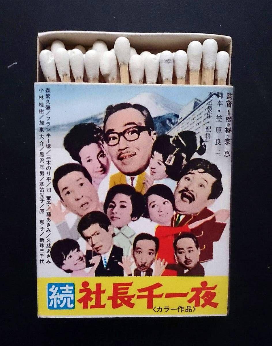 上意討ち 三船敏郎 続社長千一夜 森繁久彌 1967年東宝宣伝