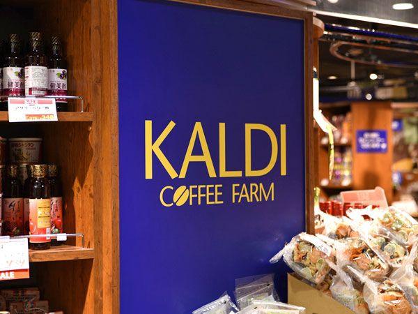 カルディ コーヒー ファーム 店舗