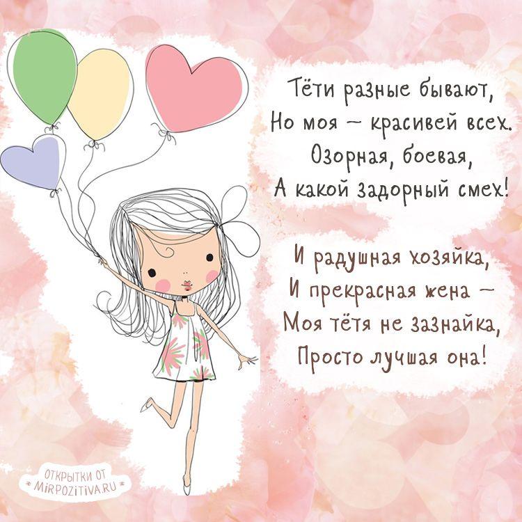 юрьевич легкие стихи с днем рождения предназначено для выхода