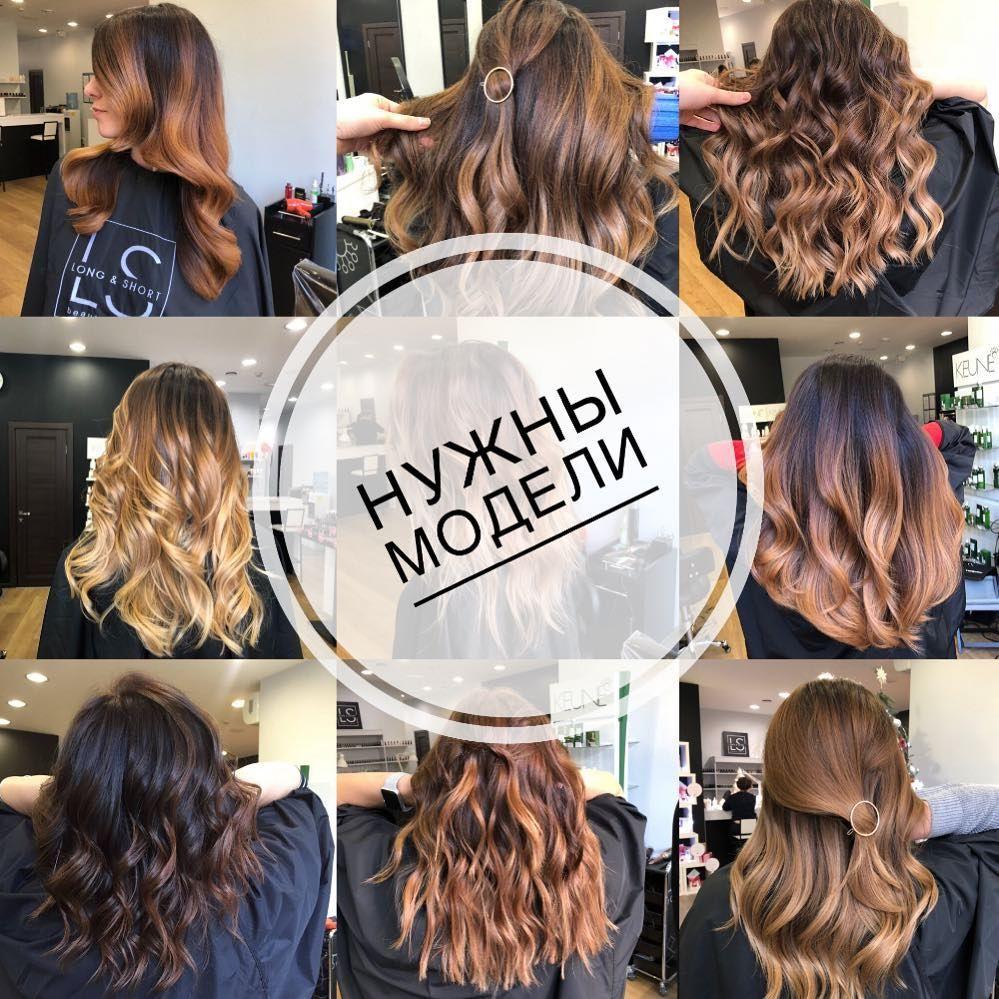 Требуются модели на окрашивание волос киев работа в оренбурге моделью