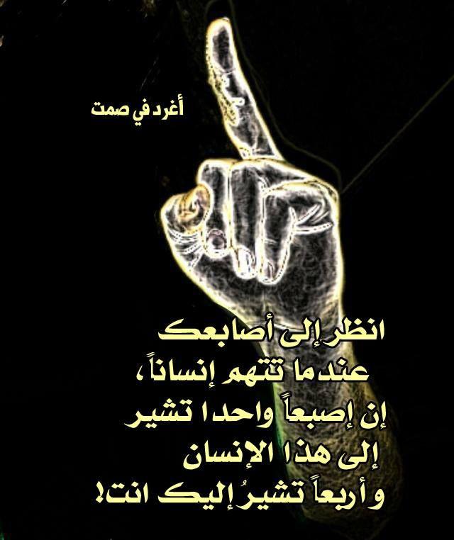 صور أجمــل عبارات أغرد فــي الصــــمت Funny Arabic Quotes Pretty Quotes Fun Quotes Funny