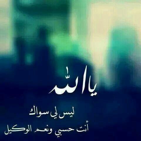 يااا الله انت حسبي ونعم الوكيل Islamic Caligraphy Art Great Words Words