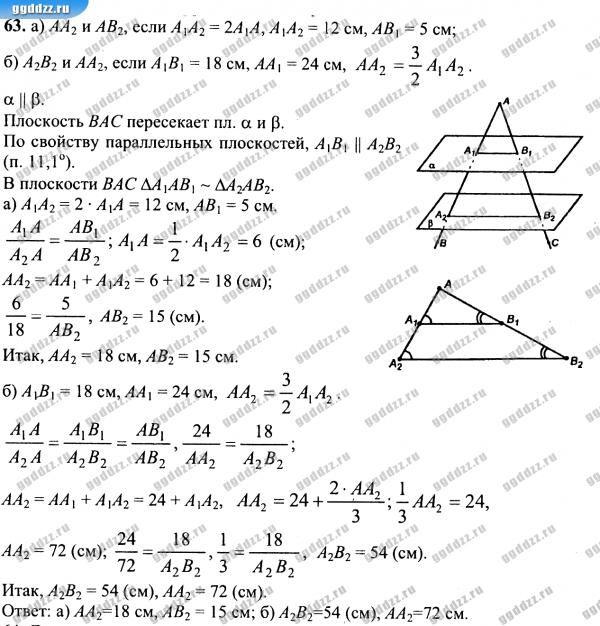 Номер 258 гдз по геометрии 10-11 класс атанасян.