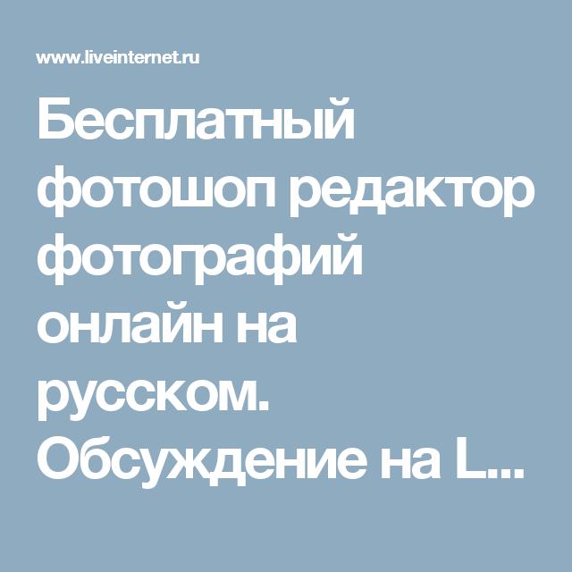 редактор онлайн фото на русском
