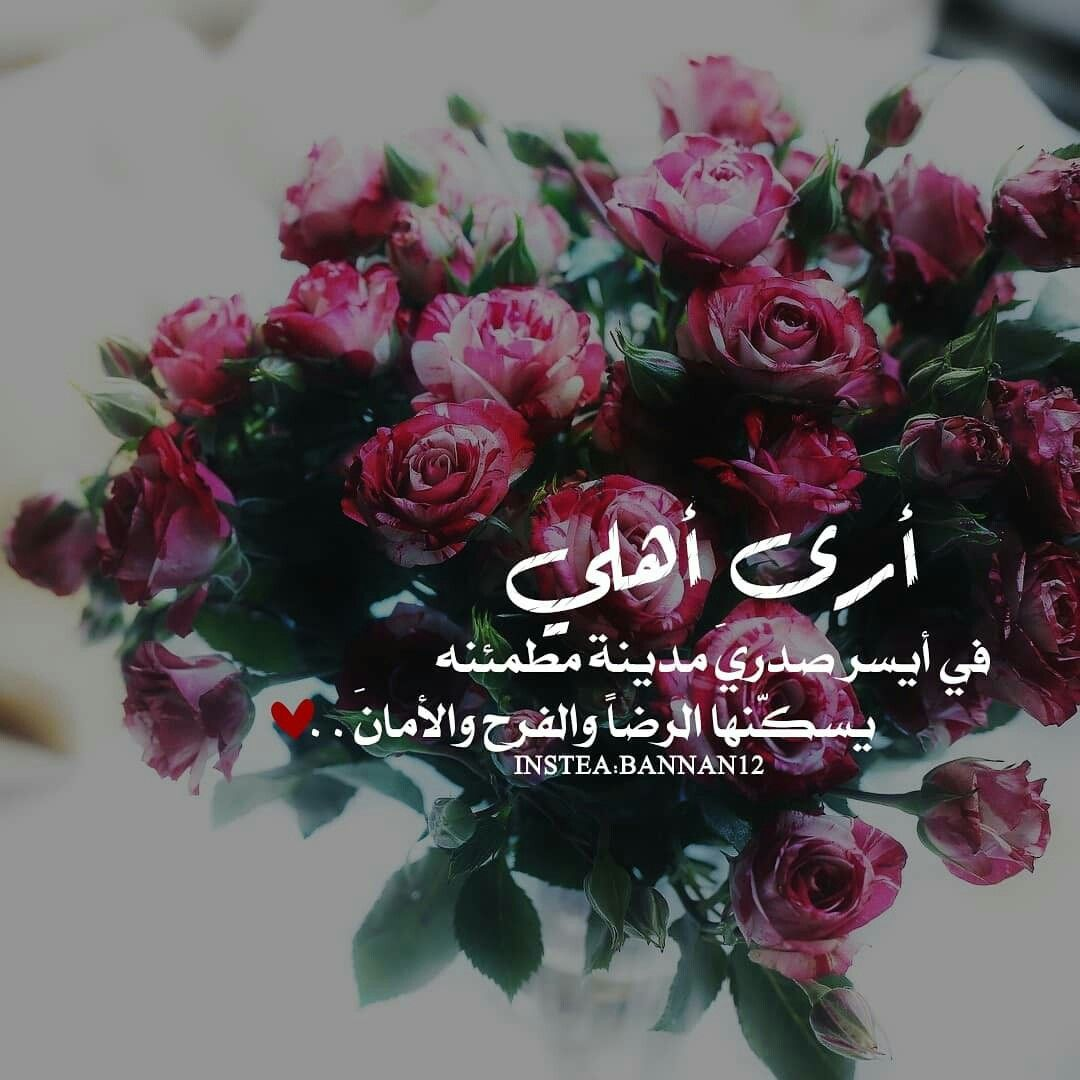 Pin By Sewar Aburish Abu On Like It Beautiful Arabic Words Cool Words Photo Quotes