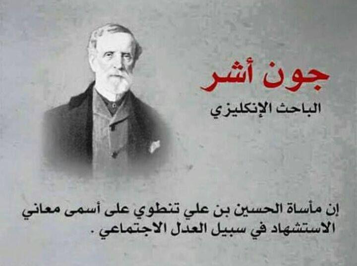 قالوا في الحسين - جون أشر