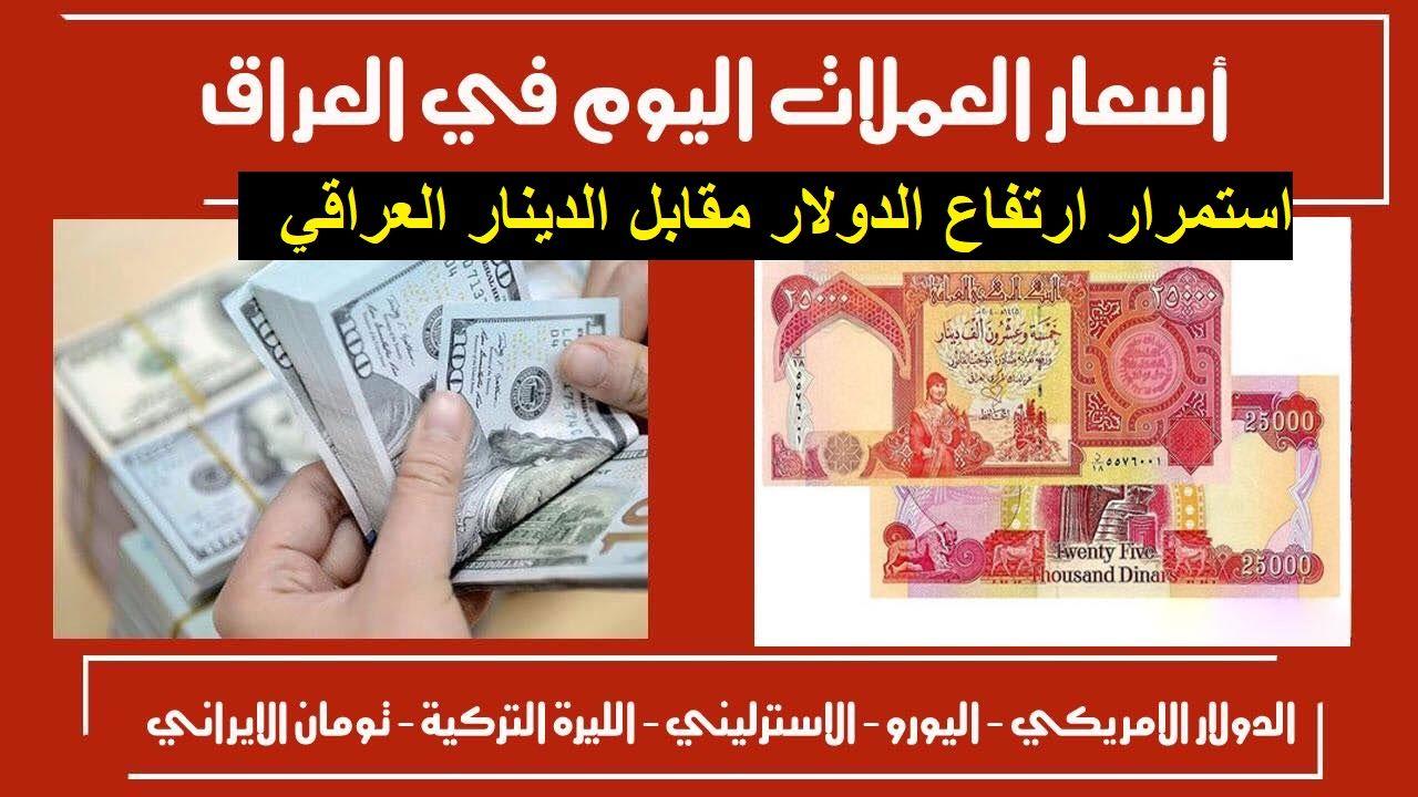 سعر الدولار في العراق الاثنين 4 1 2021 سعر الدولار الامريكي في العراق الاثنين سعر صرف الدولار في اسوق العراق ليوم الاثنين In 2021 Playbill Dinar Personalized Items