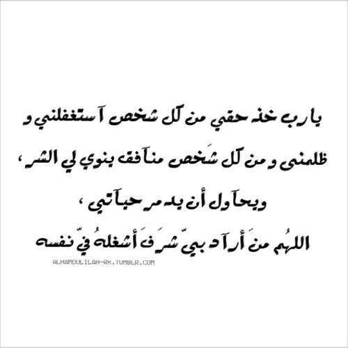 يااارب Calligraphy Arabic Calligraphy