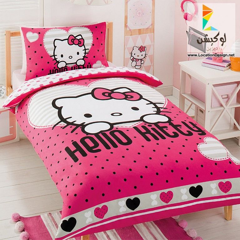 غرف نوم اطفال هالو كيتى للبنات Hello Kitty Bedroom 2018 لوكشين ديزين نت Quilted Duvet Cover Single Quilt Quilt Bedding