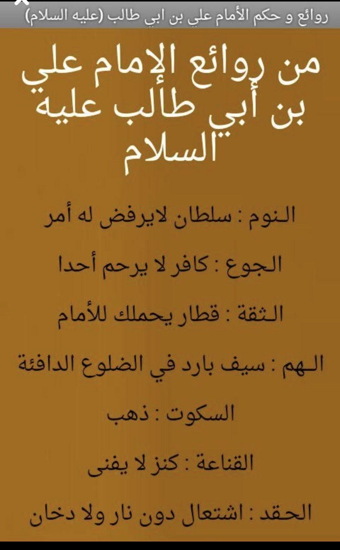 من أقوال الإمام علي بن أبي طالب عليه السلام Islamic Quotes Ali Quotes Proverbs Quotes