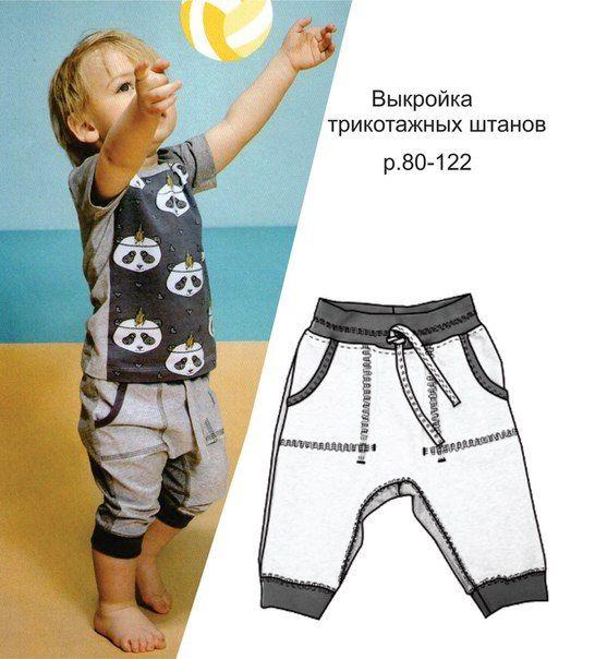 Выкройка Детские трикотажные бриджи (р 80-122) в ПДФ ...