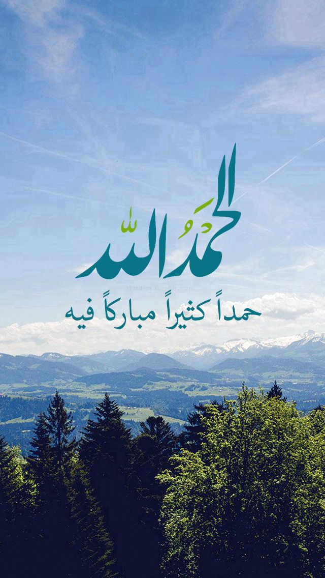 الحمد لله حمدا كثيرا مباركا فيه Islamic Islam Wallpaper Iphone Wallpaper Nature Summer Blue Sky Jungle Doua Islam Calligraphie Islamique Calligraphie