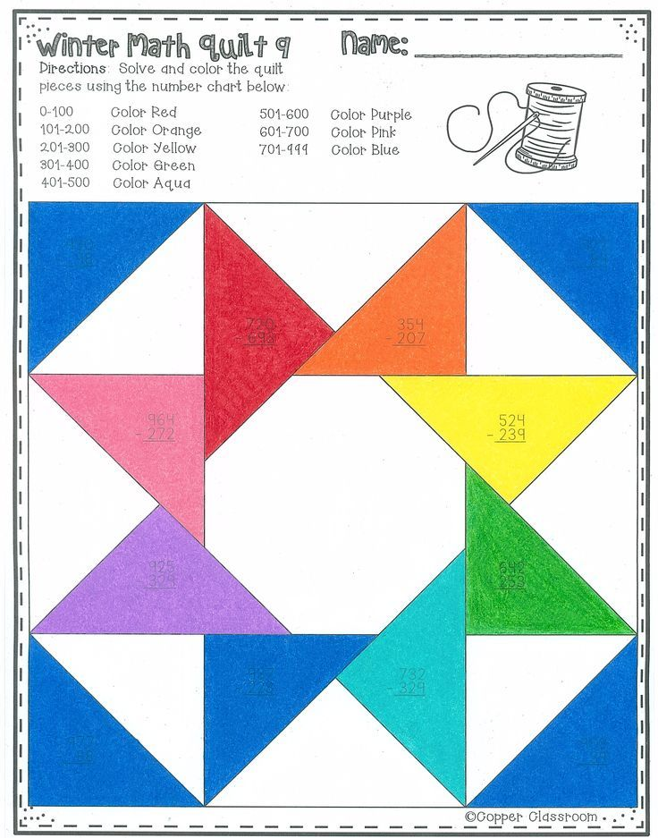 Free Three Digit Subtraction With Regrouping Math Quilt | TpT FREE ...
