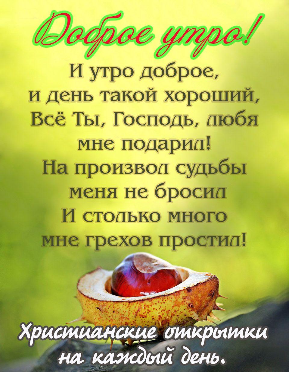 Православные картинки и пожелания с добрым утром