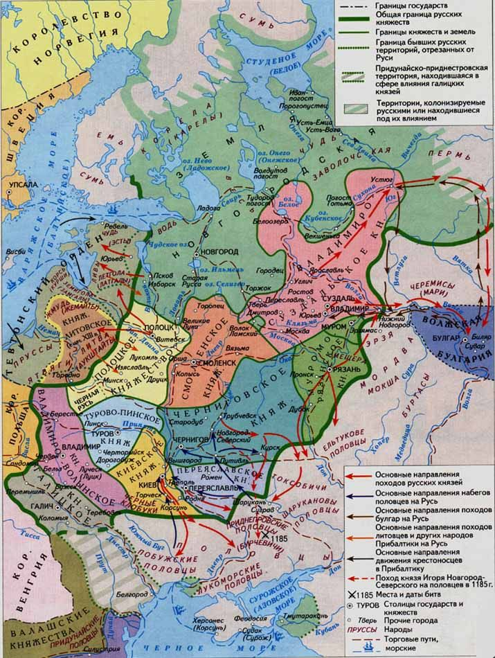 Ancient Russia in XII - XIII centuries. division into separate ...