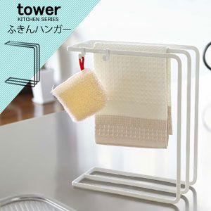 Tower タワー 布巾ハンガー キッチンタオルハンガー ホルダー 干し