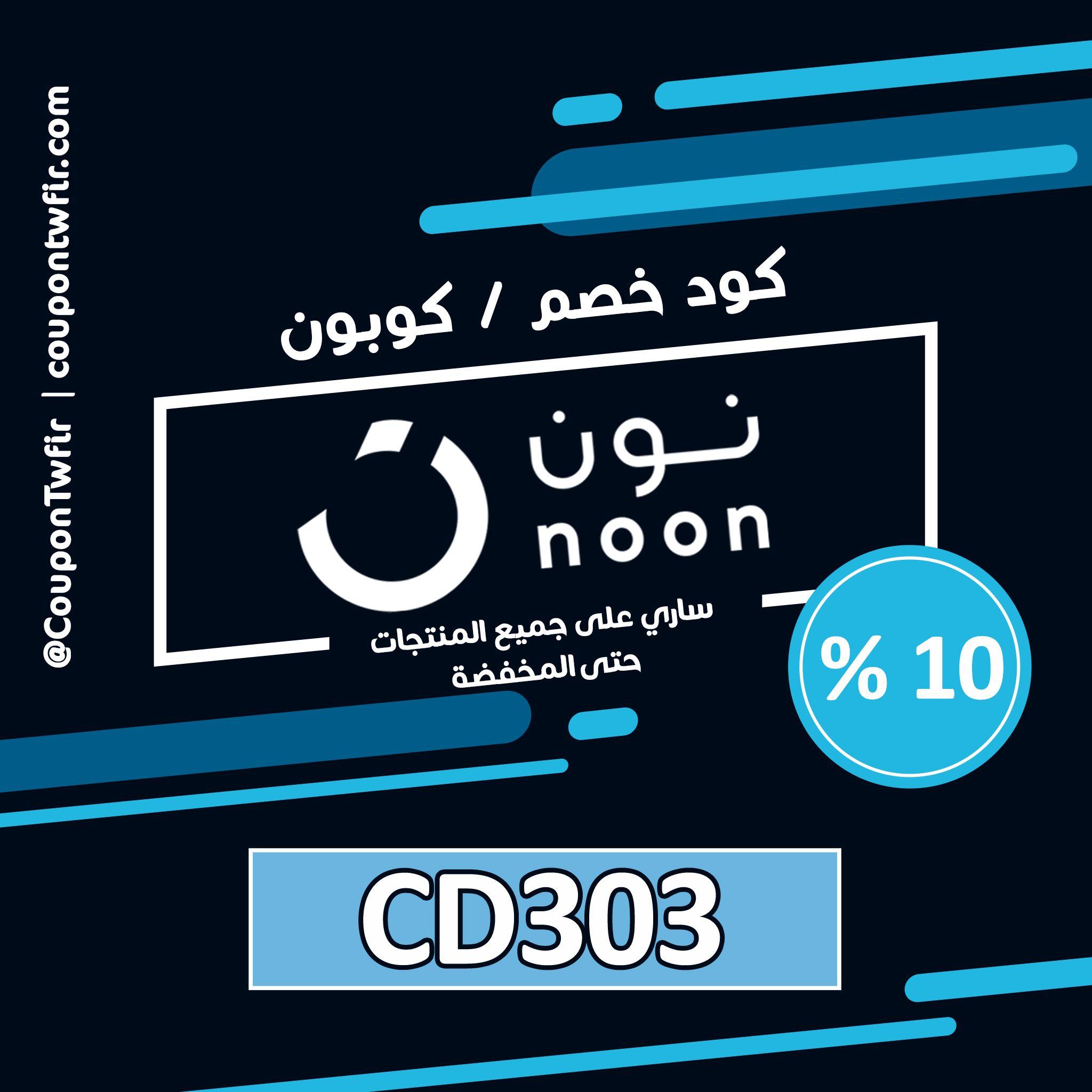 كوبون خصم نون مصر 2020