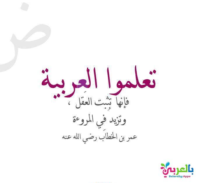 Free World Arabic Day Poster In Arabic Printables For Kids بالعربي نتعلم Black Background Wallpaper Arabic Quotes Arabic Language