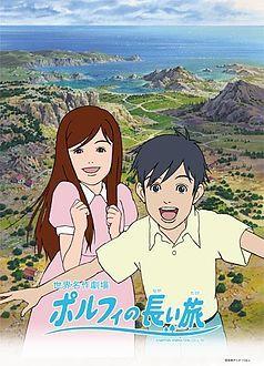 رحلة بورفي الطويلة هي أحد مسلسلات الأنمي التي عملت عليها نيبون أنيميشن ضمن ما يعرف بمسرح تحف العالم القصة مأخوذة من رواية لباول ج Anime Nagai Projects To Try