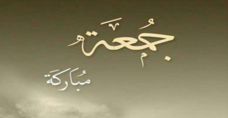 رسائل جمعة مباركة أجمل رسائل للأهل والأصدقاء يوم الجمعة Arabic Calligraphy Calligraphy