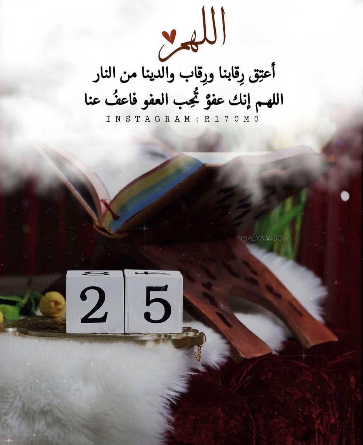 Pin By Shadiah Turkustani On ٢٠ رمضان In 2020 Ramadan Ramadan Kareem Instagram