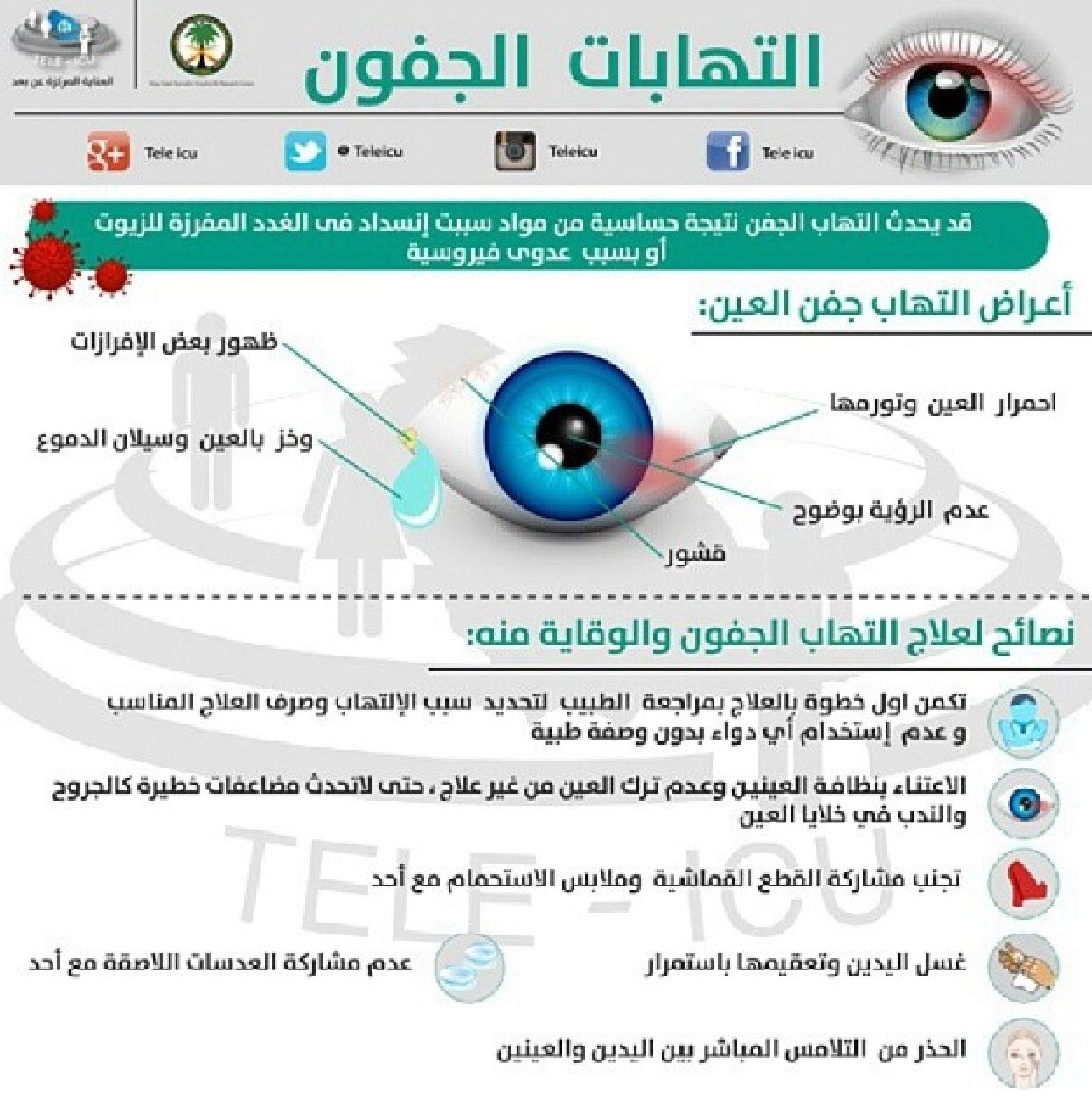 Pin By Nadih Koko On Health Awareness توعية صحية Body Hacks Health Health Care