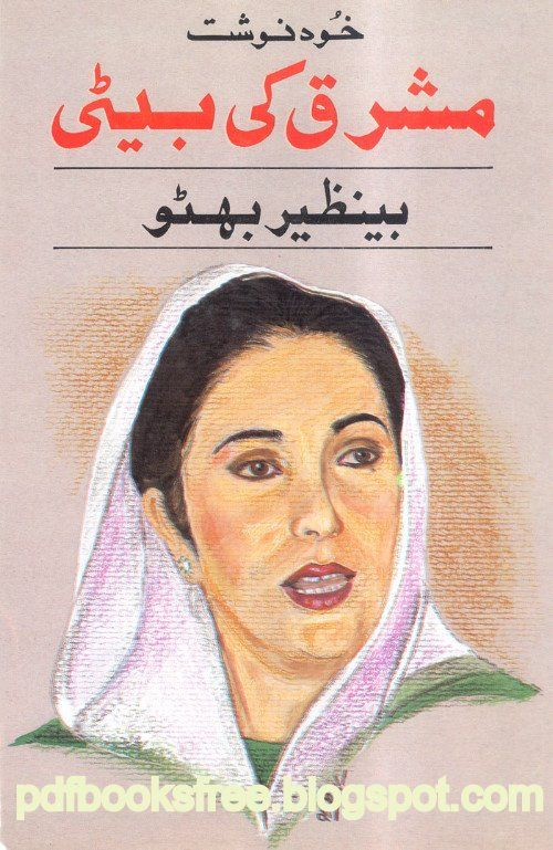 Mashriq Ki Beti Benazir Bhutto Shaheed | Free Pdf Books