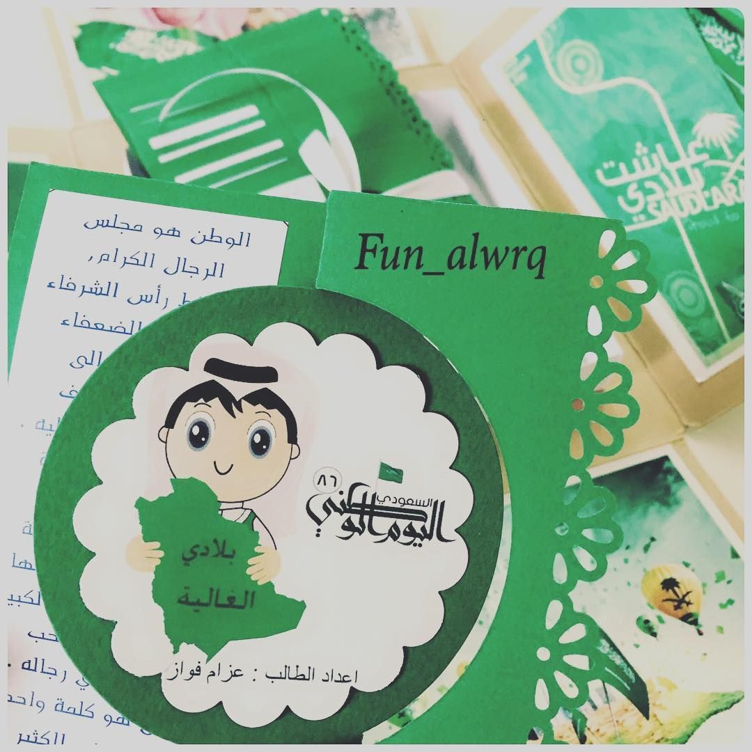 20 Likes 2 Comments مطويات توزيعات فن الورق Fun Alwrq On Instagram مطويات اليوم الوطني شكرا لإختيار National Day Saudi School Event Mini Albums