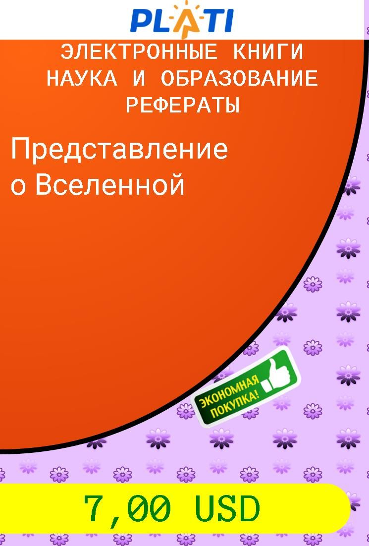 Представление о Вселенной Электронные книги Наука и образование  Представление о Вселенной Электронные книги Наука и образование Рефераты
