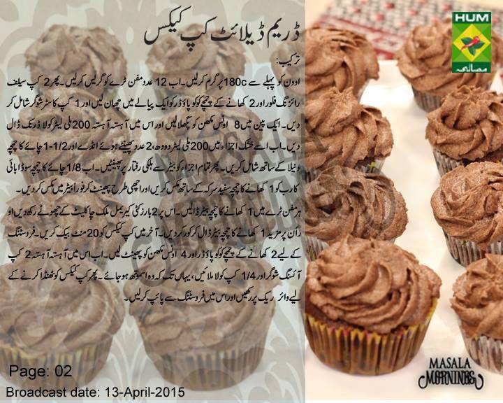 Pin By Shadab Kafeel On Shireen Anwer Recipes Cupcakes
