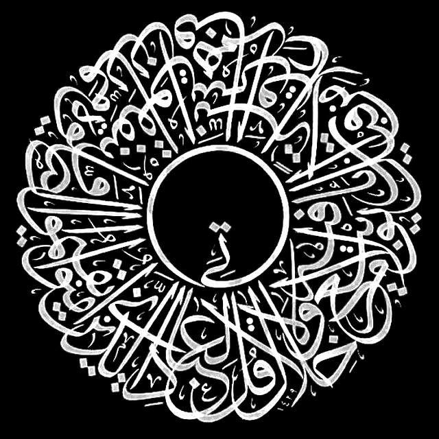 Islamic Arabic Calligraphy Ideas To Be Written On Tiles For Mosque Decor Yazi Sanati Desenler Hat Sanati
